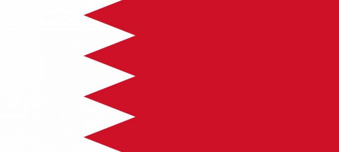 Bahrain Phone Numbers